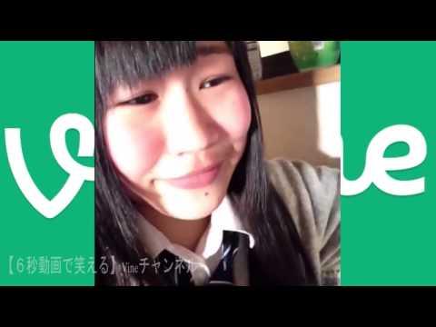 【Vine】2014年おおぜきれいか動画まとめ117選 面白すぎる女子高生