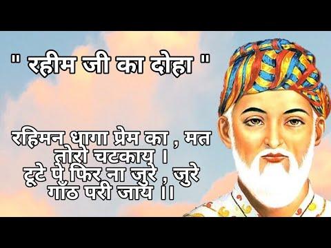 [Dohas_Simplified] Rahim ji's--'Rahiman Dhaga Prem Ka'