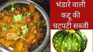 Kaddu Recipe  भंडारे वाली कद्दू की चटपटी सब्जी  Bhandare jaisi swad wali sabji Sitafal ki sabji