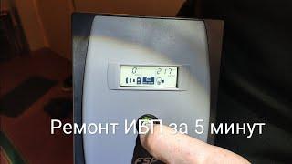 Ремонт ИБП для компьютера в домашних условиях. ИБП на 2х аккумулятора FSP EP-2000