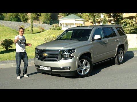 Тест-драйв Chevrolet Tahoe (2015). Специально для российского рынка