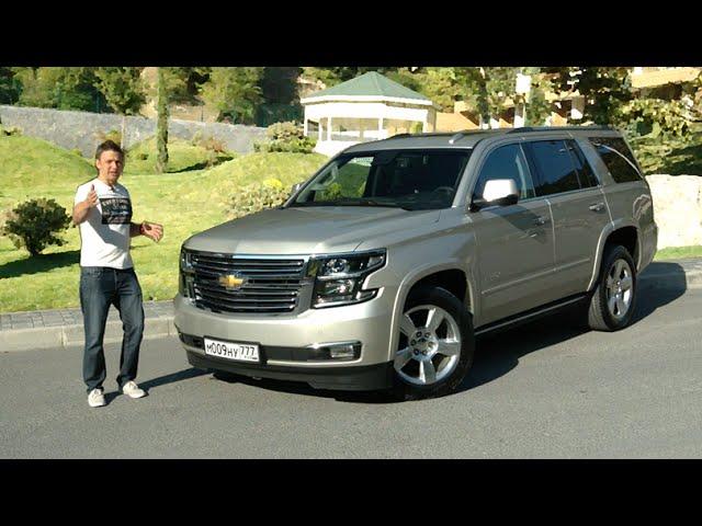 Chevrolet Tahoe 2015 Тест-драйв. Игорь Бурцев
