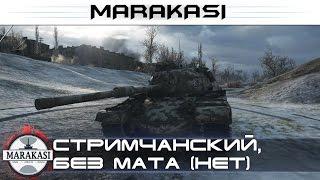 Стримчанский, пытаюсь не ругаться матом, играя в World of Tanks