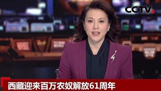 [中国新闻] 西藏迎来百万农奴解放61周年 制度优势使西藏人民彻底摆脱贫困 | CCTV中文国际
