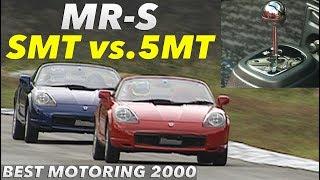 トヨタMR-Sの2ペダルSMTと5MT どっちが速い!?【BestMOTORing】2000