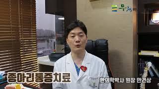 [무척바른한방병원] 종아리 통증 치료