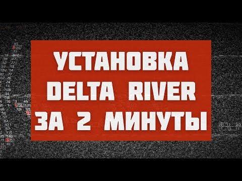 БЕСПЛАТНЫЕ КЛАСТЕРА ЗА 2 МИНУТЫ! Бинарные Опционы | Delta River MT4
