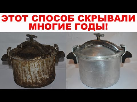 УДИВИТЕЛЬНЫЙ СПОСОБ, как очистить сковороду, кастрюлю, скороварку из алюминия ОТХОДАМИ - Познавательные и прикольные видеоролики