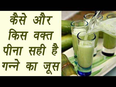Sugar Cane juice drinking rules | कैसे और किस वक़्त पीना सही है गन्ने का जूस | Boldsky