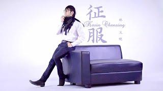 Kevin Chensing Vol. 3 : 征服   Zheng Fu