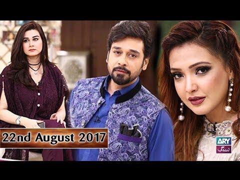 Salam Zindagi With Faysal Qureshi - Samra Arsalan & Amna Karim - 22nd August 2017