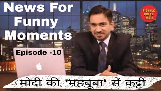 News For Funny Moment Episode -10