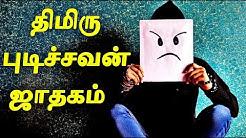 Kanjoos ( Miser ) Jathagam in Tamil | கஞ்ச