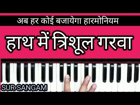 Baadi Sher Par Sawar  II  Devotional Bhajan II Vaishno Maiya II Sur Sangam II How to Sing and Play