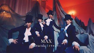 MAX / Dracula〜ドラキュラ〜