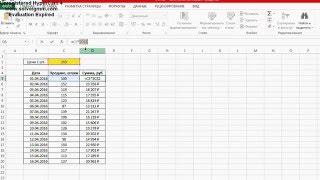 Видео №134. Excel. Закрепление ячейки в формуле. Оксана ЛУКИНА.(Добрый день, уважаемые менеджеры. В этом видео я показываю простое и нужное знание о том, как закрепить в..., 2016-05-06T12:43:11.000Z)