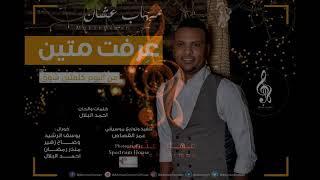 عرفة متين ؟  - مهاب عثمان NEW 2019