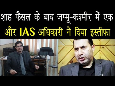 एक के बाद एक मुस्लिम IAS अधिकारी क्यों दे रहे है इस्तीफा जानिए वजह? ||Ias Farooq Ahmed Shah||