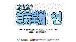 2020충북생활문화축제/ 16일(금) 오후 3시 라이브…
