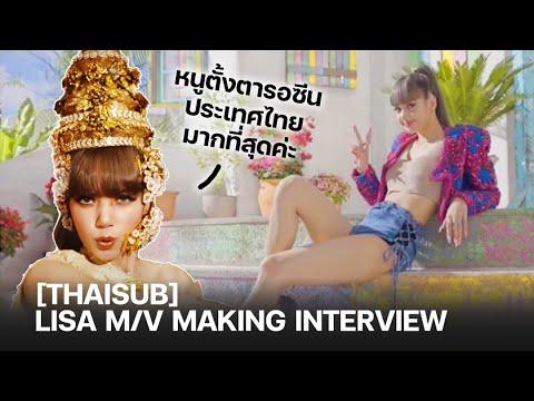 [THAISUB] LALISA M/V MAKING INTERVIEW หนูตั้งตารอซีนประเทศไทยที่สุด