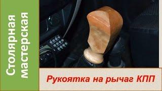 Рукоятка на рычаг КПП из дерева. Деревянная ручка КПП УАЗ своими руками / Make a wooden shift knob
