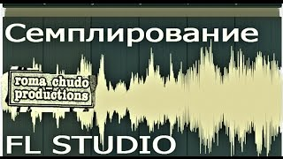 fl studio sample beat / сэмплинг во фрутилупс(простой сэмплинг и немного баса how make easy sampling in FL studio and few bass https://twitter.com/roma_chudo1 https://vk.com/roma_chudo_beats., 2015-01-25T05:20:26.000Z)