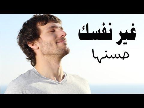 اصلح نفسك وغيرها - كلام مؤثر محمد راتب النابلسي thumbnail