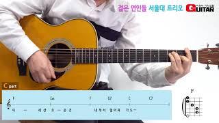 젊은 연인들-Young Lovers/서울대트리오/대학가요제/Old K-Pop/좋은악보/이성식 기타교실