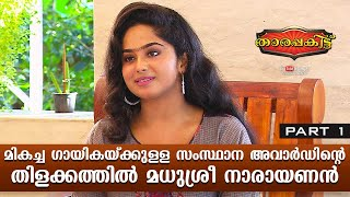 Exclusive Interview with Madhushree Narayan | Tharapakittu EP 348 | Part 01 | Kaumudy
