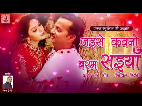 2018 Superhit Song of Diwakar Dwivedi, Jaisey Kauno Baram Saiya | Folk Song
