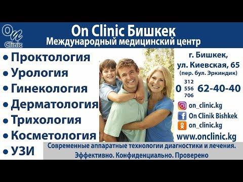 Международный Медицинский Центр «On Clinic – Бишкек»