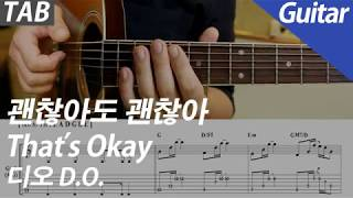 디오 - 괜찮아도 괜찮아 | 기타 커버 악보 코드 MR Inst. 노래방