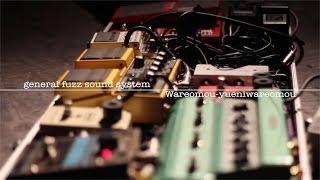 general fuzz sound system - ワレオモウユエニワレオモウ (live)