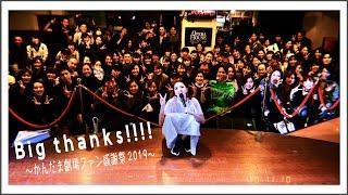 【かんだま劇場ファン感謝祭2019】イベントレポートと来年のお知らせ