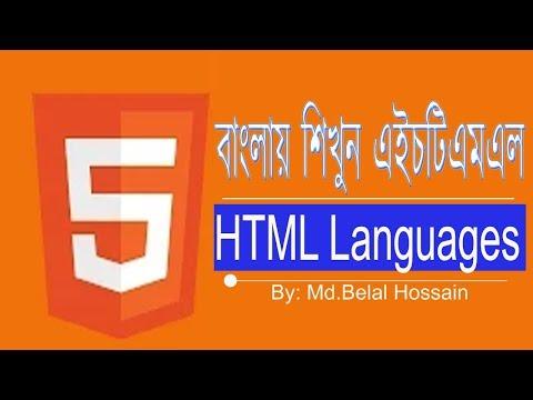 HTML Bangla Tutorial | HTML5 Bangla | এইচটিএমএল বাংলা | HTML Language thumbnail