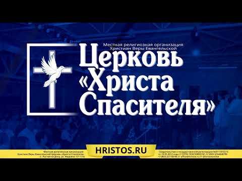 5  января  2020.  Прямая трансляция Богослужения Церкви Христа Спасителя г. Ростов-на-Дону