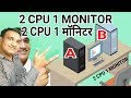 How 2 CPU  in  1 Monitor / projector connect ?