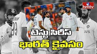India Vs England | India Won 4th Test | Cricket Live Updates | hmtv
