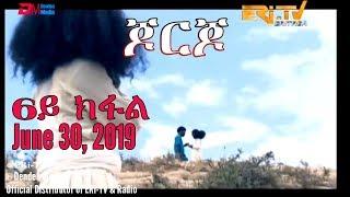 ERi-TV Drama Series: ጆርጆ - 6ይ ክፋል - Georgio (Part 6), ERi-TV Drama Series, June 30, 2019