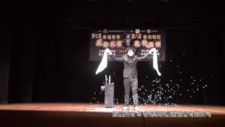 第七屆香港學界魔術比賽2016_舞台魔術組01_鄧景霖