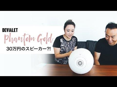 30万円の Bluetooth スピーカーを開封!Devialet GOLD PHANTOM