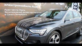 Тест-драйв первого электрического Ауди - Audi E-Tron.  Полная версия.  Ищем двигатель...