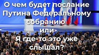 О чем будет послание Путина Федеральному собранию?