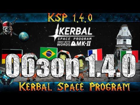 """KSP Galaxy 2 """"Обновление 1.4.0"""" Полный Обзор!"""