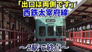 【2駅で終点】西鉄太宰府線 西鉄二日市始発太宰府行きに乗車!