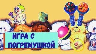 Песня Погремушки для Малышей Игра с погремушкой