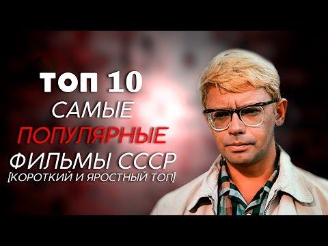 САМЫЕ ПОПУЛЯРНЫЕ ФИЛЬМЫ СССР   КОРОТКИЙ И ЯРОСТНЫЙ ТОП-10 - Видео онлайн
