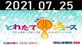 2021.07.25 関西ジャニーズJr.とれたて関ジュース