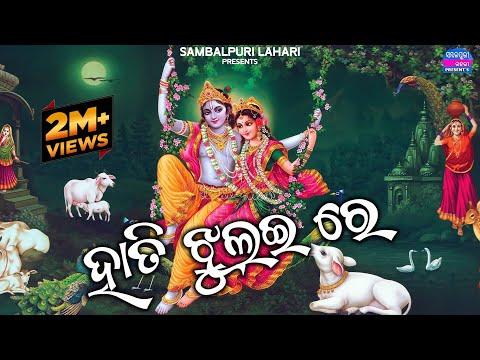 Hati jhulai rea...new sambalpuri song...singer..byasadev purahit