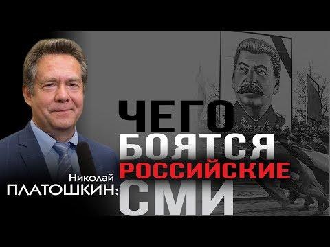 Николай Платошкин. Сталин